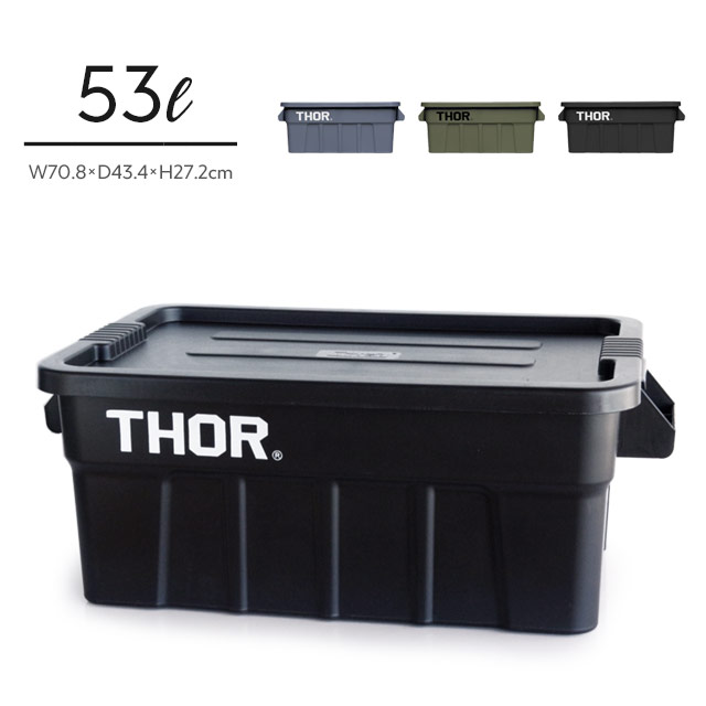 Trust THOR Large Totes With Lid 53L ソーラージトートウィズリッド 53リットル BLACK/GRAY/OLIVE DRAB W70.8×D43.4×H27.2cm ポリエチレン