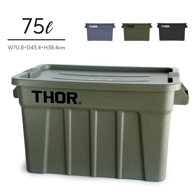 Trust THOR Large Totes With Lid 75L ソーラージトートウィズリッド 75リットル BLACK/GRAY/OLIVE DRAB W70.8×D43.4×H38.4cm ポリエチレン