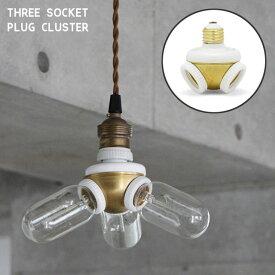 スリーソケットプラグクラスター Three Socket Plug Cluster 3灯タイプ ソケット E26 セラミック/真鍮