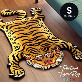 【S】 チベタンタイガーラグ Tibetan Tiger Rug Sサイズ DTTR-01/DTTR-02 ブルー/レッド 玄関マット 約60×100cm