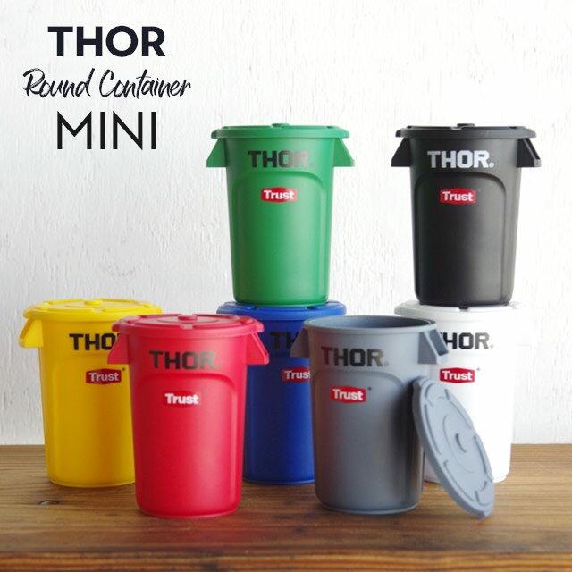 THOR Round Container Mini ソーラウンドコンテナーミニ Trust トラスト Red/Black/White/Yellow/Green/Gray/Blue コンテナ ポリプロピレン プランター ペンスタンド