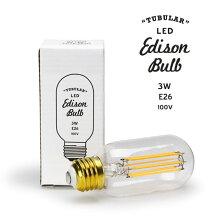 LEDエジソンバルブチューブラーLEDEdisonBulbTubularLED電球E26真鍮エジソン電球電球色