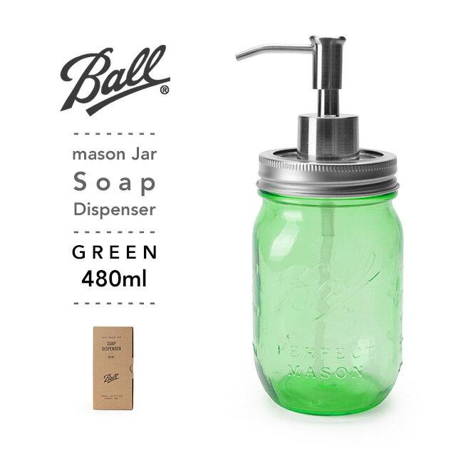 BALL MASON JAR SOAP DISPENSER GREEN ボール メイソンジャー ソープディスペンサー グリーン ハンドソープ ディスペンサー シャンプー 詰め替え用ボトル 容器 【あす楽対応_東海】