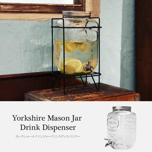 Yorkshire Mason Jar Drink Dispenser ヨークシャーメイソンジャー ドリンクディスペンサー 【あす楽対応_東海】