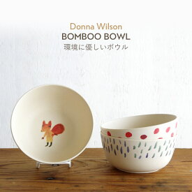 DONNA WILSON バンブーボウル ドナウィルソン Bamboo Bowl こぐま/ピーナッツ/リス φ14×6.6cm