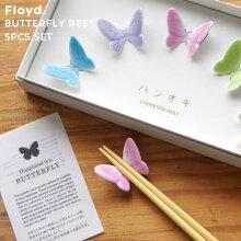 FloydButterflyRest5pcssetフロイドバタフライ箸置き5個セットバタフライレストブルー/ピンク/パープル/イエロー/グリーン磁器
