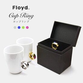 Floyd CUP RING フロイド カップリング マグカップ 指輪 リング 結婚祝い コップ ギフト スワロフスキー