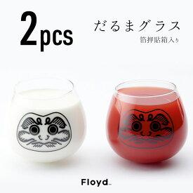 Floyd ダルマグラス 2個セット 箔押貼箱入り Φ72×H91mm/495ml 日本製