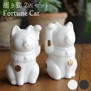 Floyd Fortune Cat フロイド フォーチュンキャット ホワイト/ブラック 磁器 同色2匹セット