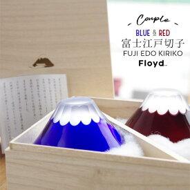 Floyd 富士江戸切子 Couple BLUE&RED フロイド カップル お祝い 富士山 青 赤セット お猪口
