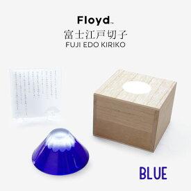 Floyd 富士江戸切子 BLUE フロイド お祝い 富士山 青 富士 お猪口