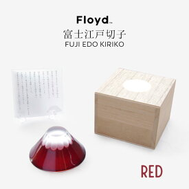 Floyd 富士江戸切子 RED フロイド お祝い 富士山 赤富士 お猪口