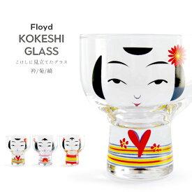 Floyd こけしグラス フロイド Kokeshi Glass 1pc 衿/縞/菊 125cc FL11-00701/00702/00703