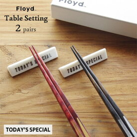 Floyd テーブルセッティング 2膳セット TODAY'S SPECIAL Table Setting 2 pairs 箸 BLACK/RED FL02-01832