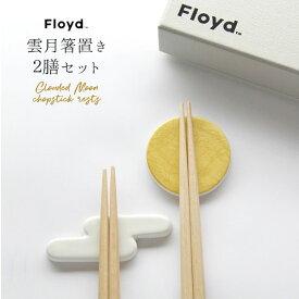 Floyd 雲月箸置き 2膳セット 八角 箸 21cm/23cm FL06-00805