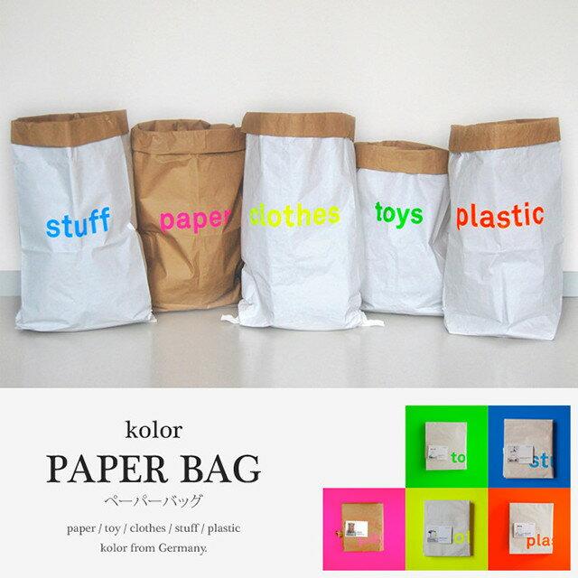 【メール便可 送料280円】 kolor PAPER BAG カラー ペーパーバッグ paper toys clothes stuff plastic 紙袋 おもちゃ入れ ごみ袋 ゴミ箱 収納
