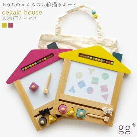 gg* oekaki house ジジ オエカキハウス dog/cat ドッグ キャット お絵描き お絵かきボード 木製 gg kiko 出産祝い 男の子 女の子 プレゼント 1歳 2歳 3歳