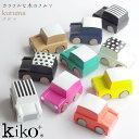 kiko+ kuruma キコ クルマ 車 くるま ミニカー gg kiko 出産祝い 誕生日 男の子 女の子 プレゼント おもちゃ