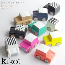 kiko+kurumaキコクルマ車くるまミニカーggkiko出産祝い誕生日男の子女の子プレゼント1歳2歳3歳
