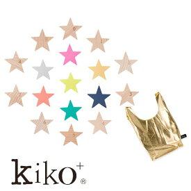 kiko+ tanabata キコ タナバタ 木 七夕 星 ドミノ gg kiko 出産祝い 誕生日 男の子 女の子 プレゼント 1歳 2歳 3歳 【あす楽対応_東海】