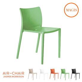 MAGIS Air Chair マジス エアチェア ベージュ/ホワイト/オレンジ/グリーン/ブラック W490xD510xH775 SH470mm SD074 屋外使用可 【代引き不可】