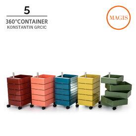 【5段】 360°コンテナ MAGIS Container 360°レッド/オレンジ/ホワイト/ライトグレー/ブラック/ピンク/イエロー/ブルー/ボルドー/グリーン マジス 5段 収納 【代引き不可】
