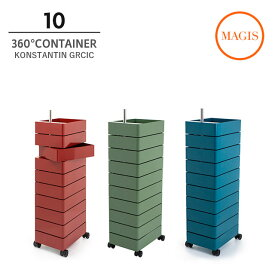 【10段】 360°コンテナ MAGIS Container 360° レッド/オレンジ/ホワイト/ライトグレー/ブラック/ピンク/イエロー/ブルー/ボルドー/グリーン マジス 5段 収納 【代引き不可】