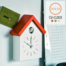 Cu-Clock クークロック MAGIS マジス 鳩時計 オレンジ/グリーン/ホワイト 掛け時計/置き時計 深澤直人 【代引不可】