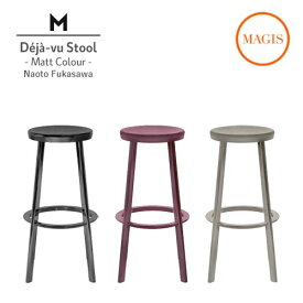 【M】 デジャヴスツール 塗装仕上げ MAGIS マジス Deja-vu stool SH660mm ブラック/レッドパープル/サンドベージュ 屋外仕様 深澤直人 アルミ 【送料無料】【代引不可】