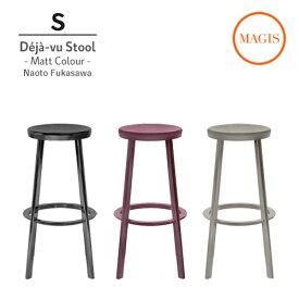 【法人宛限定】【S】 デジャヴスツール 塗装仕上げ MAGIS マジス Deja-vu stool SH500mm ブラック/レッドパープル/サンドベージュ 屋外仕様 深澤直人 アルミ 【送料無料】【代引不可】