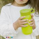 KINTO プレイタンブラー キントー PLAY TUMBLER ホワイト/パープル/レッド/ライムグリーン/ターコイズ 子供用 水筒 30…