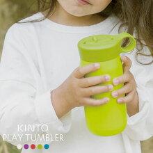 KINTOプレイタンブラーキントーPLAYTUMBLERホワイト/パープル/レッド/ライムグリーン/ターコイズ子供用水筒300ml