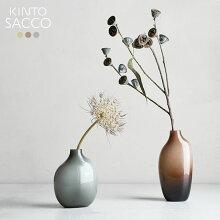 KINTOSACCOベースキントー一輪挿し花瓶花器サッコグリーン/ブラウン/グレーおしゃれかわいい