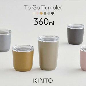 KINTO トゥーゴータンブラー 360ml キントー To Go Tumbler ホワイト/ピンク/コヨーテ/カーキ/シルバー/ブラック