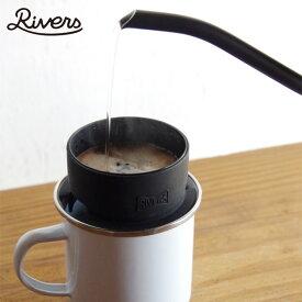 RIVERS マイクロコーヒードリッパー