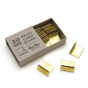 Brass Card Stand ブラス カードスタンド Horn Please プライススタンド 真鍮 20個入 おしゃれ