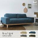 【送料無料】SIEVE bulge sofa 2 seater シーヴ バージュソファ 2人掛け シーブ 北欧テイスト 2シーター