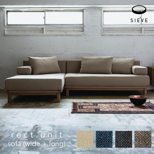 【送料無料】【WIDE+LONG】SIEVE rect.unit sofa wide + long シーヴ レクト ユニットソファ ワイド+ロング シーブ レクトソファ カウチソファ ソファー 北欧テイスト