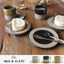ANGLEソイルマグ&プレートSOILGray/Green/Camel陶器マグカップ皿カップ&ソーサー