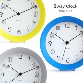 松尾ミユキ 2way クロック 置時計/掛時計 Yellow/Blue/Gray φ15.5×5cm プラスチック製
