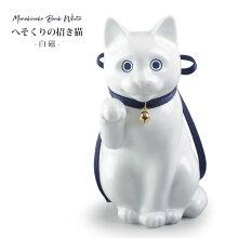 へそくりの招き猫白磁KataKotoManekinekoBankホワイト貯金箱磁器W7.9×D10.5×H15cmKA-090-H