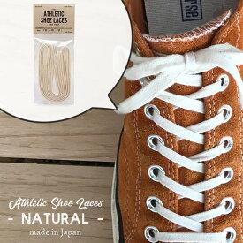 Athletic Shoe Laces NATURAL アスレチック シューレース ナチュラル This is... ディスイズ コットン 32/45/54inch 生成り