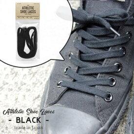 Athletic Shoe Laces BLACK アスレチック シューレース ブラック This is... ディスイズ コットン 32/45/54inch