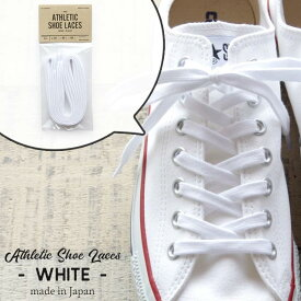 Athletic Shoe Laces WHITE アスレチック シューレース ホワイト This is... ディスイズ コットン 32/45/54inch