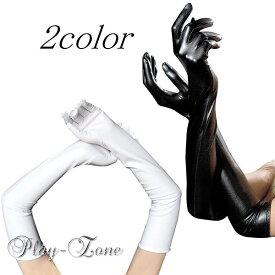 【ネコポスは送料無料】 フェイクレザー ロンググローブ 仮装 コスプレ 光沢 コスチューム グローブ コスプレ 小物 全2色 D212