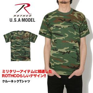 ROTHCOロスコロンT/長袖tシャツ迷彩柄Tシャツ大きいサイズミリタリーウッドランド/タイガーストライプ/メンズアメカジ/6778/66787バレンタイン