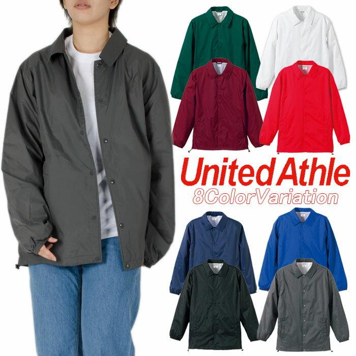 UNITED ATHLE ユナイテッドアスレ コーチジャケット ウィンドブレーカー 無地 ナイロンジャケット アウター ブルゾン メンズ アメカジ