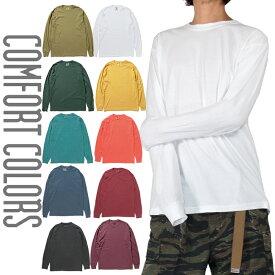 後染め Tシャツ 無地 COMFORT COLORS T-shirts 長袖Tシャツ ロンT メンズ USAモデル 大きいサイズ 大きめ ゆったり ビッグシルエット ビッグT ブランド 厚手 ダンス 衣装 ホワイト 白 ピンク イエロー オレンジ ネオンカラー S M L XL コンフォートカラーズ
