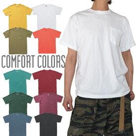 【ネコポス】Comfort Colors 後染め Tシャツ 無地 COMFORT COLORS T-shirts 半袖Tシャツ メンズ ポケット付き USAモデル 大きいサイズ カラーTシャツ 後染め ダンス 衣装 ホワイト 白 ピンク イエロー オレンジ ネオンカラー S M L XL コンフォートカラーズ