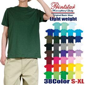 Tシャツ 半袖Tシャツ 無地 Printstar プリントスター 薄手Tシャツ メンズ レディース 大きいサイズ ライトウェイト ユニセックス ホワイト 白 ブラック 黒 グレー ブルー 青 レッド 赤 ダンス衣装 イベント クラスTシャツ コットン シンプル おしゃれ 軽い 涼しい 綿100%